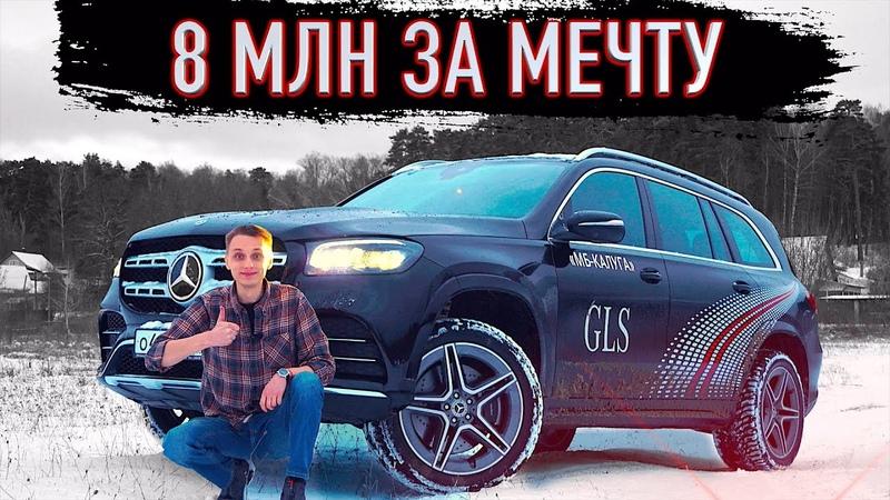🔶8 МЛН за Царский Мерседес ГЛС 2020 Новый MERCEDES BENZ GLS 400d или BMW X7