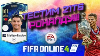 Тестим ТОТС Роналду!!! ИМБА ИЛИ ПОМОЙКА  FIFA Online 4