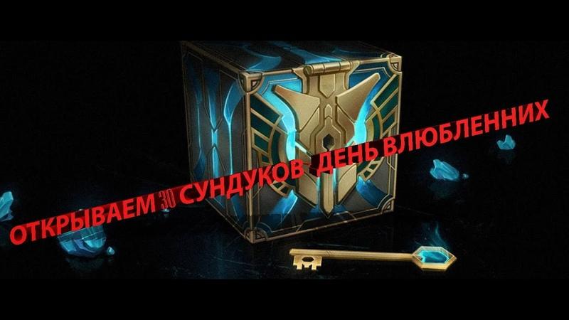 Открываем сундуки День влюблённых 30 сундуков League of Legends   Бешеная лига