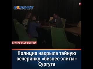 """Полиция накрыла тайную вечеринку """"бизнес-элиты"""" Сургута"""