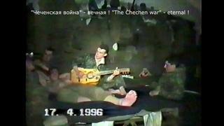 Мне теперь уж все равно. Песня под гитару.   В/ч 7437  ОБОН, Воронеж, в Чечне 1996 год.