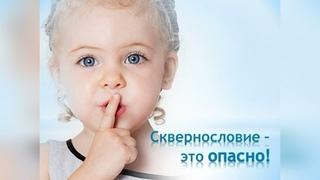 "МБУ ""Библиотека"" видеобеседа ""Культура речи  Вирус сквернословия"""