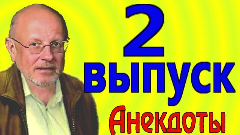 Дмитрий Пучков Гоблин в анекдотах с DJ DED21 2 выпуск от 2 июня 2020