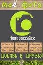 Личный фотоальбом Александры Ермолаевой