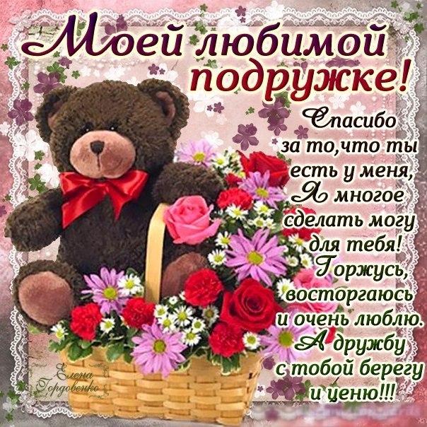 областного значения, очень красивое поздравление любимой подруге постоянно ходит туда