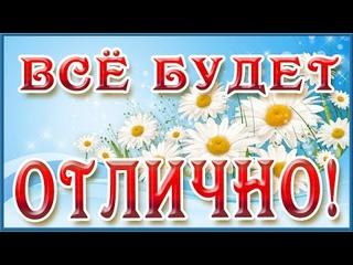Хорошего дня! Всё будет отлично! Песня для любимой