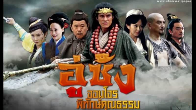 ซีรี่ย์จีน อู่ซ่ง จอมโจรพิทักษ์คุณธรรม DVD พากย์ไทย ชุดที่ 21