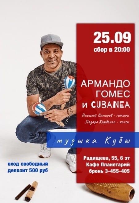 Афиша Екатеринбург 25.09 / Музыка Кубы / Армандо Гомес