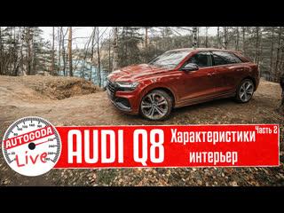 AUDI Q8 2020 - обзор: Speed Test #2 от AutoGoda Live