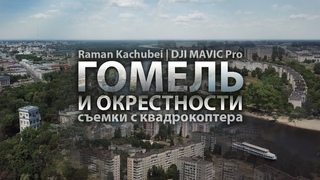 Гомель и окрестности   Съемки с квадрокоптера (Raman Kachubei   DJI MAVIC Pro)   4K / FullHD (2018)