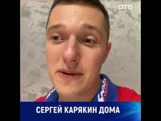 Сергей Карякин: Оставайтесь дома