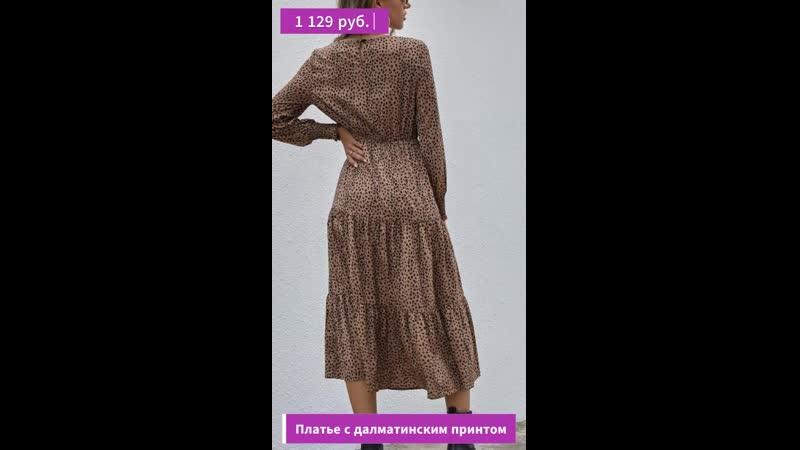 Женское модное осеннее Платье с далматинским принтом купить в интернет магазине