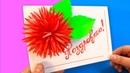 DIY Простая Открытка Цветок на День учителя и День Рождения