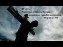 87 часть. Распятие и смерть Иисуса изменила судьбы милионов. Мар 1521-39 Для глухих