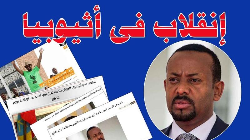 إنقـ ـلاب فى أثيوبيا تحركات للجيش الأثيوب