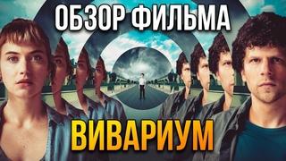 """Обзор фильма """"Вивариум"""""""