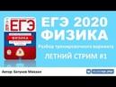 ЕГЭ 2020 по физике. Летний разбор варианта 1