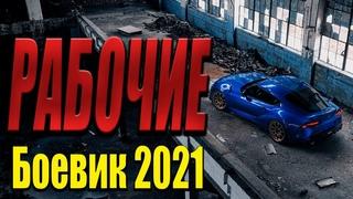 - Рабочие / Премьера 2021 Русский боевик