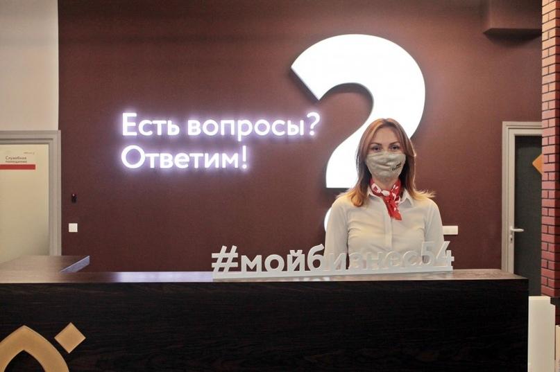 В Новосибирской области открылся центр «Мой бизнес», изображение №4