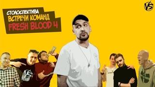 ВСТРЕЧИ КОМАНД МИКСИ/СОЕР, МОВЕЦ/ДИП