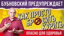 Как бросить курить Способы бросить курить от доктора Бубновского, никотиновая зависимость 18