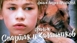 Спартак и Калашников (2002)   Всё о фильме -