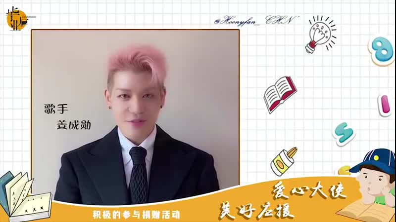 Kang Sung Hoon Message for Fans and Public Welfare Library 200117