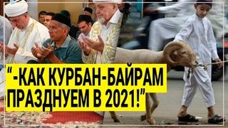 Когда Курбан-байрам в 2021 году? История и традиции этого Великого праздника.