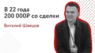 Как заработать 200 000 рублей со сделки в 22 года [Этажи]