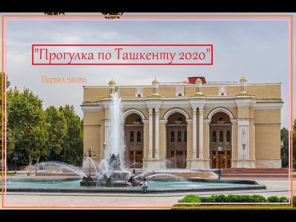 Прогулка по вечернему Ташкенту 2020 Большой театр им Алишера Навои ЦУМ