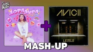 Дора VS Avicii - ДораДура VS Levels (Spring Nation Mash-Up)