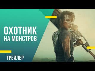 Охотник на монстров - трейлер фильма