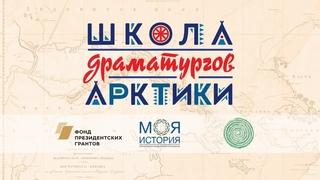 Школа Драматургов Арктики, мастер-класс Дмитрия Глуховского