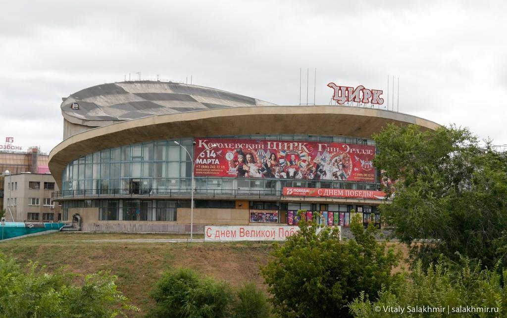 Здание цирка в Самаре, Россия 2020