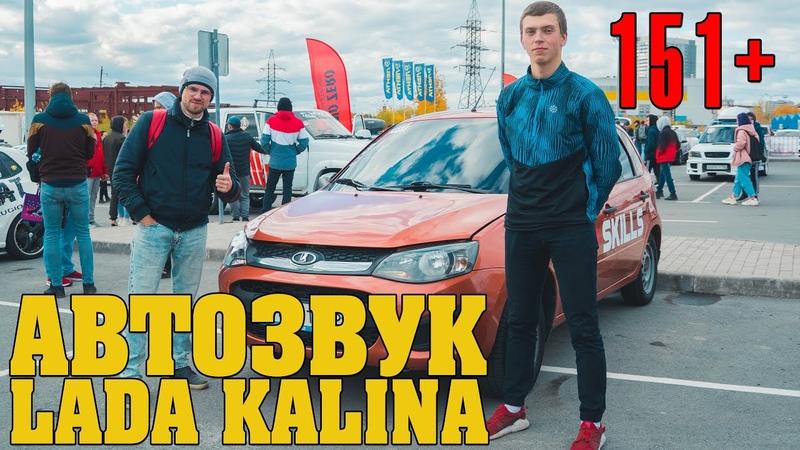 Автозвук в Лада Калина 6 сабвуферов Aura 12 с результатом 151 Db