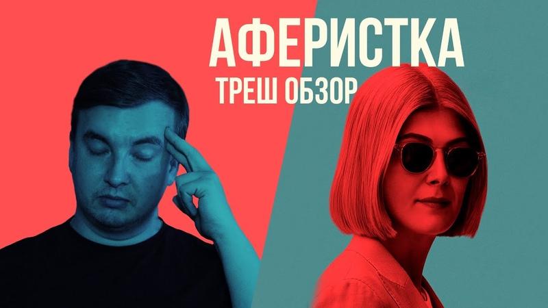 Треш обзор фильма АФЕРИСТКА 2020 года I Care A Lot
