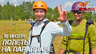 Полеты на параплане с инструктором в Калужской области! Летает - Лебедев Эдуард!