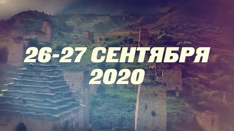 Промо Джейрах 2020