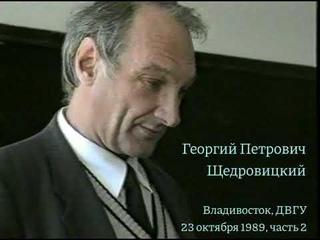 Георгий Петрович Щедровицкий, Владивосток, ДВГУ, 23 октября 1989 года, часть вторая