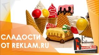 Сладости от Reklam-ru 🍭  Рекламные фигуры для кафе