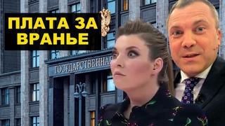 Пропаганда рвется в Госдуму – жалкие оправдания семьи Скабеевых