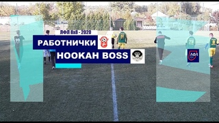 Работнички Изварино - Hookah Boss Луганск | ЛФЛ 8х8 - 2020