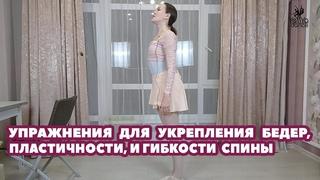 Упражнения для укрепления бедер, пластичности и гибкости спины.