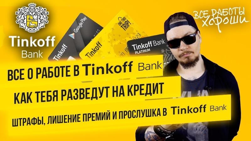 Все о работе в Тинькофф Банке Штрафы лишение премий и прослушка Как разводят на кредит