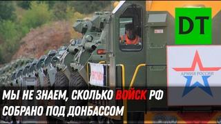 Мы не знаем, сколько войск РФ собрано под Донбассом - военный эксперт