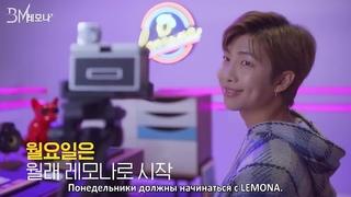 [RUS SUB] LEMONA l BTS TVCF - Monday RM ver.