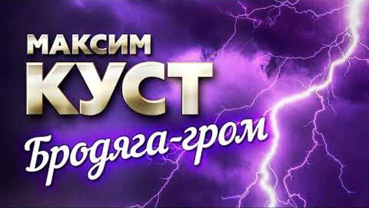 Максим Куст Бродяга гром