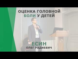 Доклад Есина Олега Радиевича на XVI Российском конгрессе с международным участием «Педиатрия и детская хирургия в ПФО»