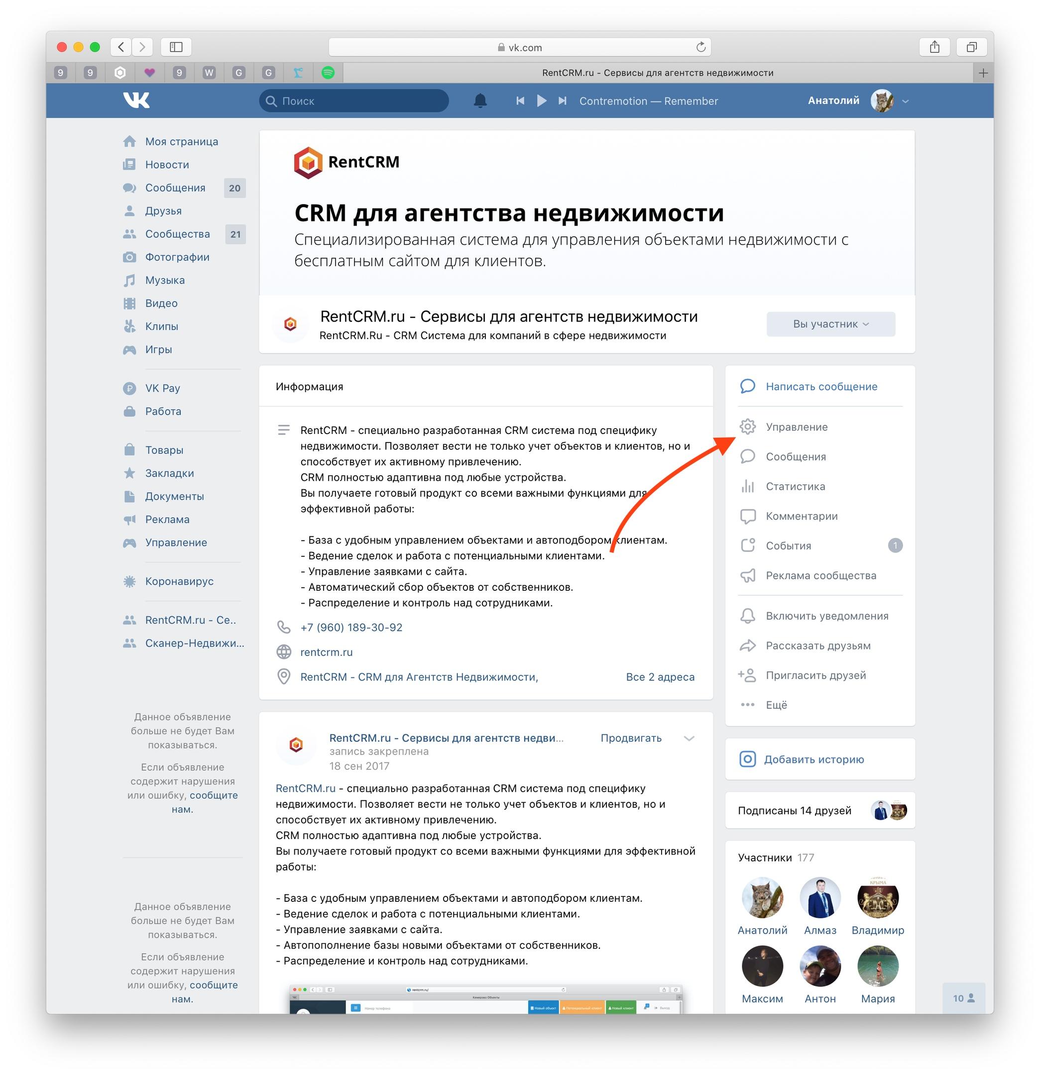 Автоматическая выгрузка в Вконтакте, изображение №3