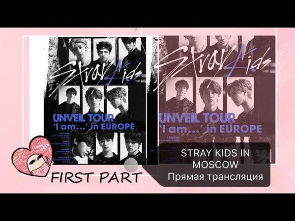 STRAY KIDS UNVEIL TOUR I AM … IN MOSCOW STRAY KIDS В МОСКВЕ ТРАНСЛЯЦИЯ ОТ
